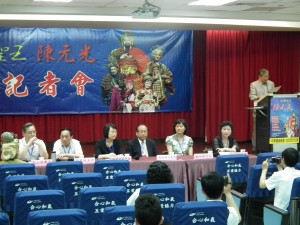 僑聯總會舉行記者會,說明「開漳聖王」豫劇相關背景。