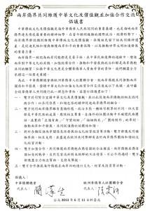 兩岸僑界簽署的合作倡議書。
