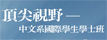 臺大中文系國際學生學士班